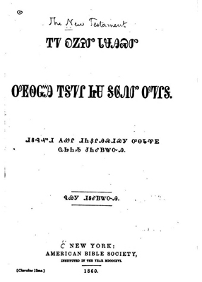 Title page from the <i>Cherokee New Testatament,</i> published 1860 by the American Bible Society.  Presented on Archive.org.